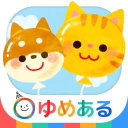 どうぶつシェフのアイスクリームやさん By Yumearu Co Ltd