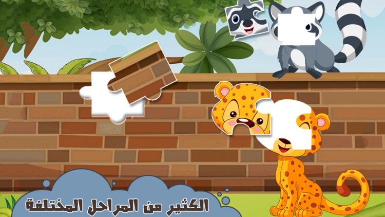 العاب تركيب - العاب بنات اطفال screenshot-4