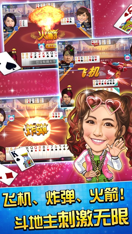 明星3缺1 - 麻将、斗地主 棋牌游戏大全 screenshot-4