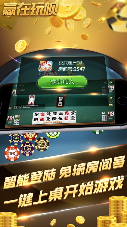 玩呗-你手机上的棋牌室! screenshot-1