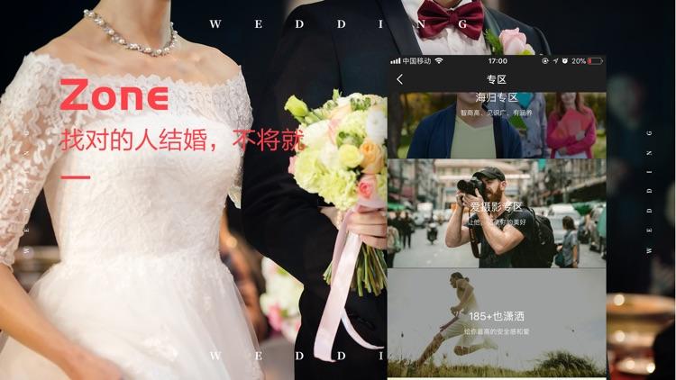 迈优婚恋 screenshot-3