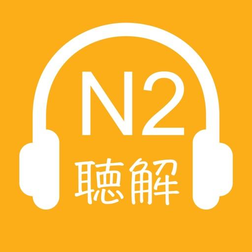 N2日語聽力-17年新題,日語N2聽力精選