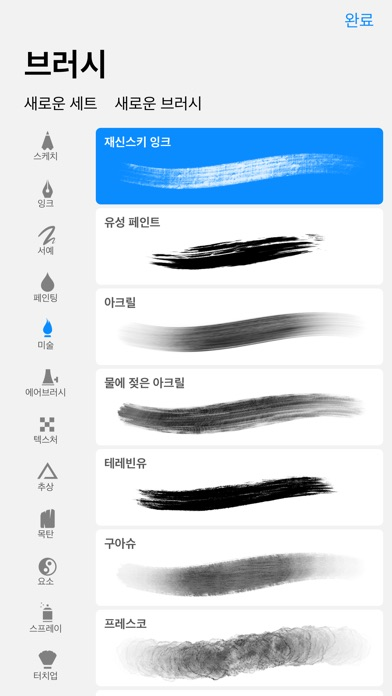 Screenshot for Procreate Pocket in Korea App Store
