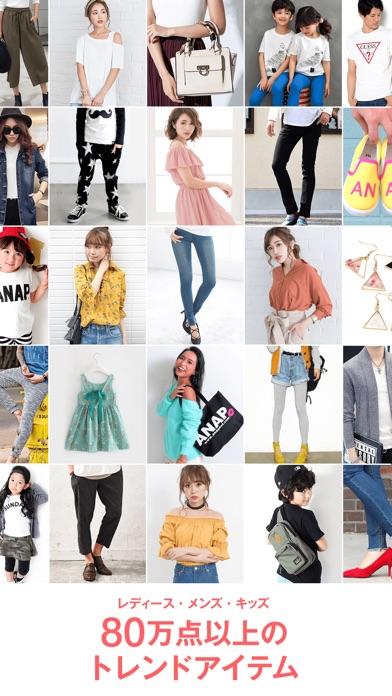 SHOPLIST(ショップリスト)-ファッション通販のスクリーンショット5