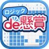 ロジックパズルで脳トレ&ポイント稼げる-ロジックde懸賞 - iPadアプリ