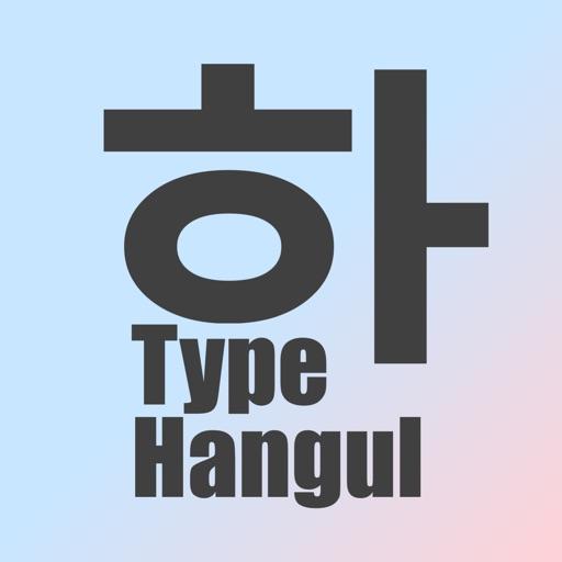 TypeHangul - 韓国語 ハングル タイピング練習