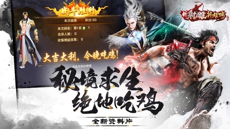 新射雕英雄传-金庸武侠MMO钜作