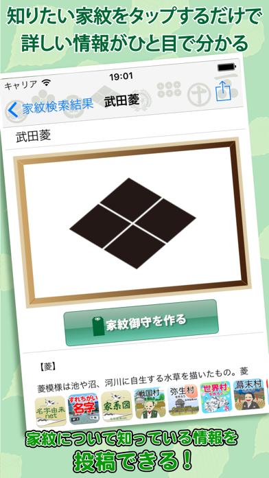 家紋 日本No.1 8,000種以上のデータのおすすめ画像3
