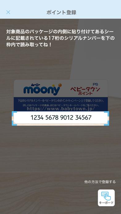 チーム ムーニーポイントプログラムのおすすめ画像2