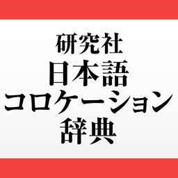 研究社 日本語コロケーション辞典