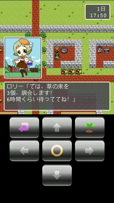 道具屋と魔王@ボーシム研 screenshot1
