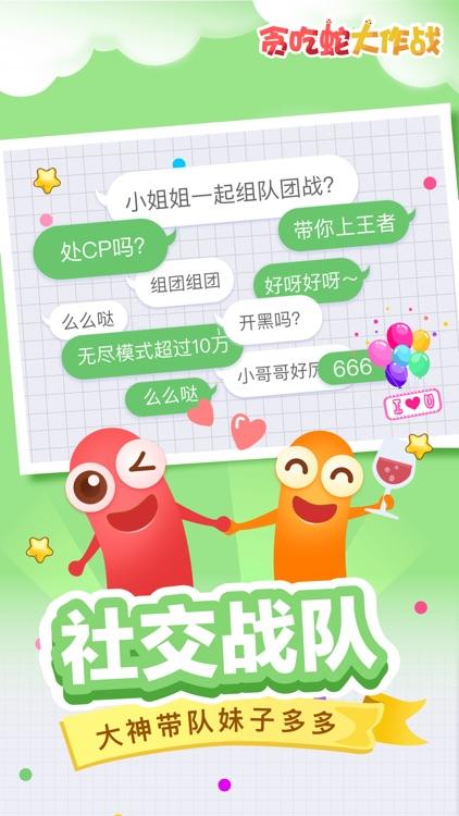 贪吃蛇大作战®-等你来战 screenshot-4