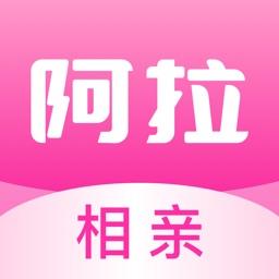 阿拉相亲 - 宁波及上海本土婚恋交友平台