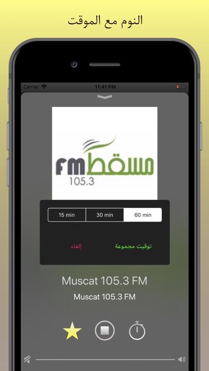 Oman Radio screenshot-4