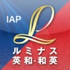 ルミナス英和・和英辞典 (InApp購入版) - iPadアプリ