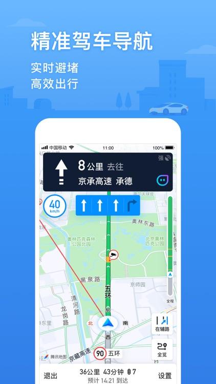腾讯地图-路线规划,导航打车出行必备 screenshot-0