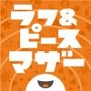 ラフ&ピース マザー - 無料新作の便利アプリ iPhone