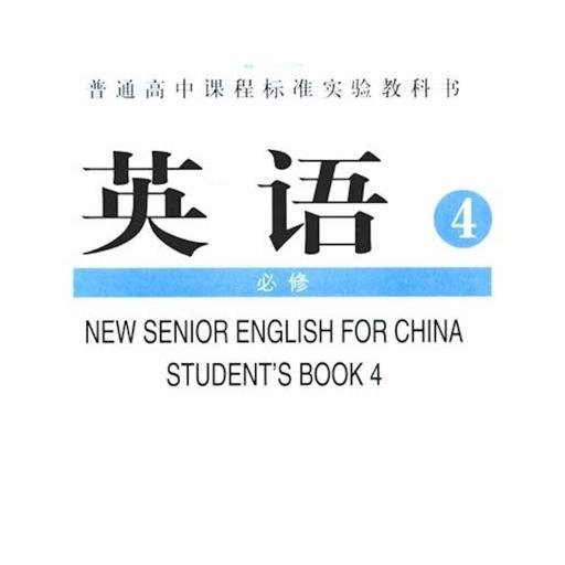 高中英语必修4大全(人教版)