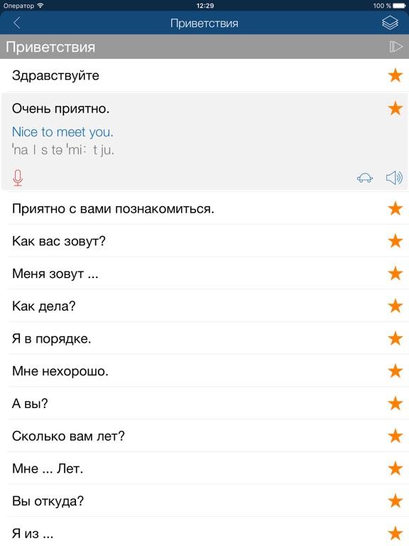 Разговорник - Изучать языки Скриншоты11