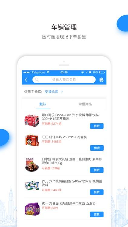 快销云商 screenshot-0