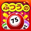 ふつうのビンゴ 人気のパーティーゲーム - iPhoneアプリ