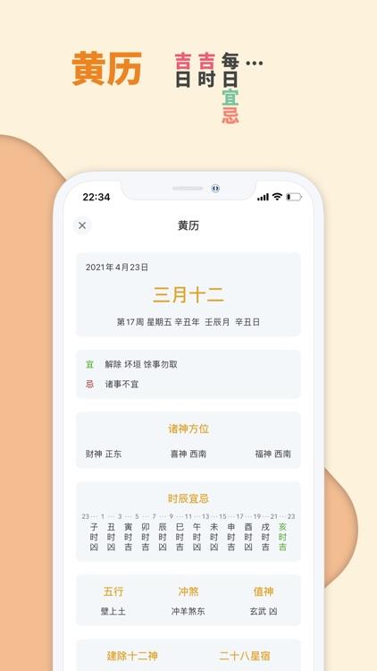 轻历 - 小清新日历 screenshot-5