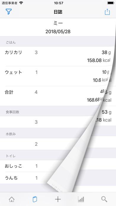 Calico DB : 愛猫ライフログ手帳紹介画像2