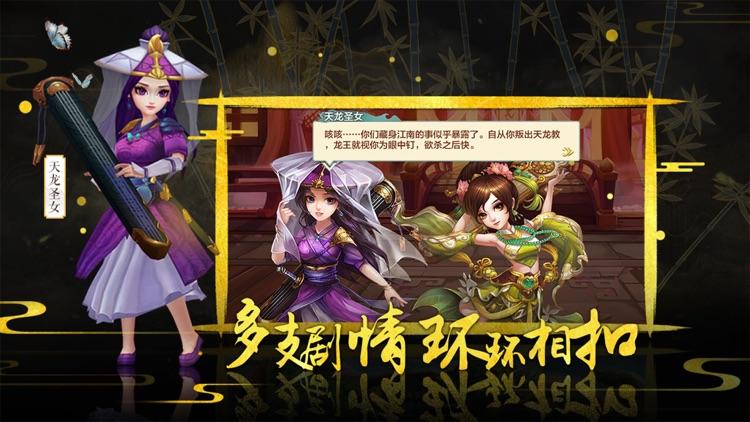 侠客风云传online-热血武侠卡牌手游 screenshot-4