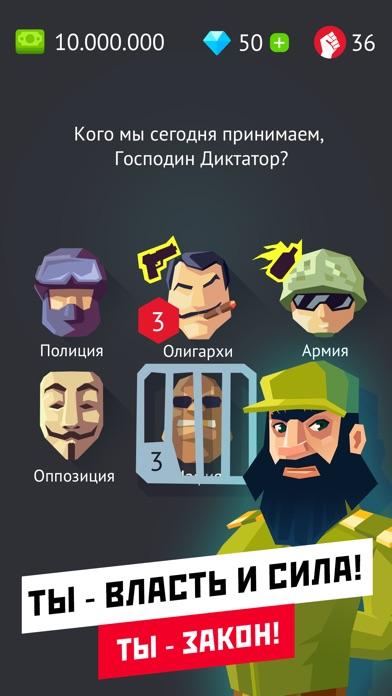 Диктатор – управляй миром Скриншоты3