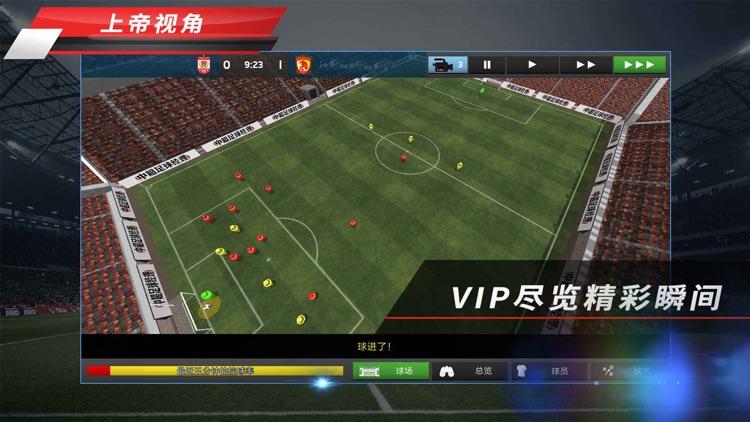 足球经理2018-拥有30万真实球员的经理游戏 screenshot-4