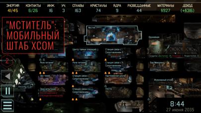 Скриншот №6 к XCOM 2 Collection