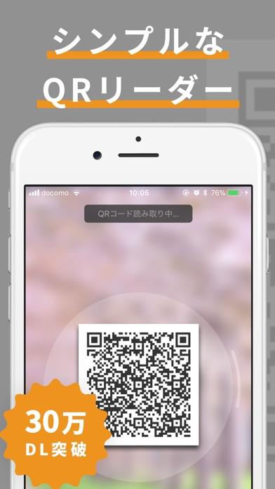 簡単QRこーど(きゅーあーるこーど)りーだー読み取りアプリのスクリーンショット1