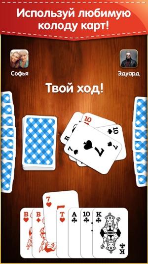 сто карты в играть i одно в
