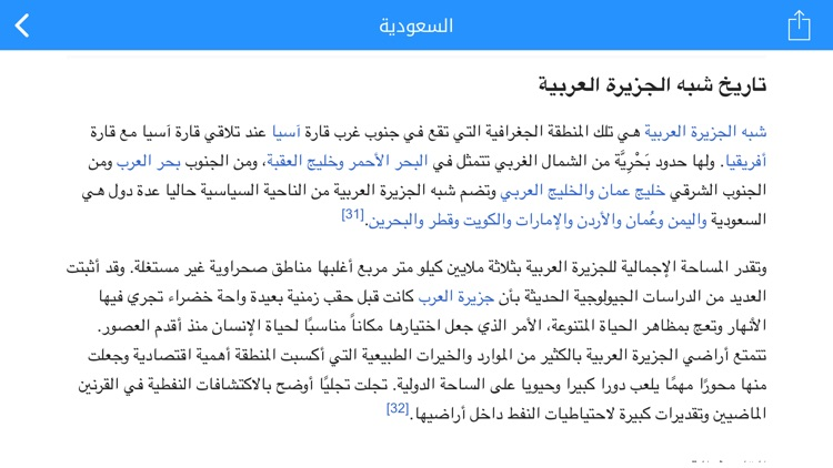 دول العالم World countries screenshot-4