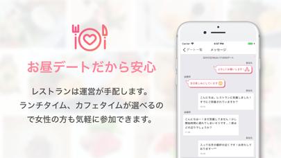 いきなりデート-婚活・恋活マッチングアプリのスクリーンショット3
