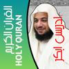 القرآن الكريم بصوت ادريس ابكر