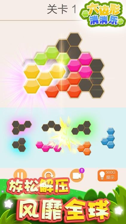 六边形消除 - 方块消除游戏大全2018 screenshot-3