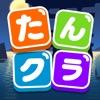 たんクラ - 単語クラッシュ:言葉消し単語パズルゲーム - iPhoneアプリ