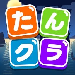 たんクラ - 単語クラッシュ:言葉消し単語パズルゲーム