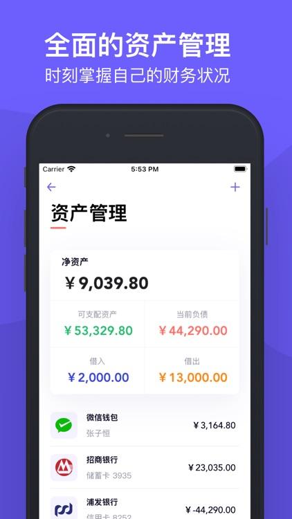 图图记账-简洁优雅的记账工具 screenshot-3