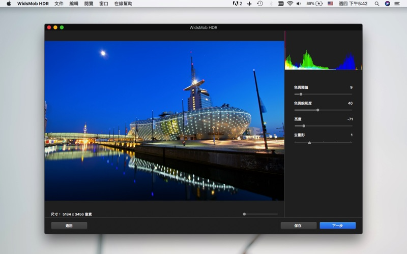Widsmob HDR-HDR照片编辑器