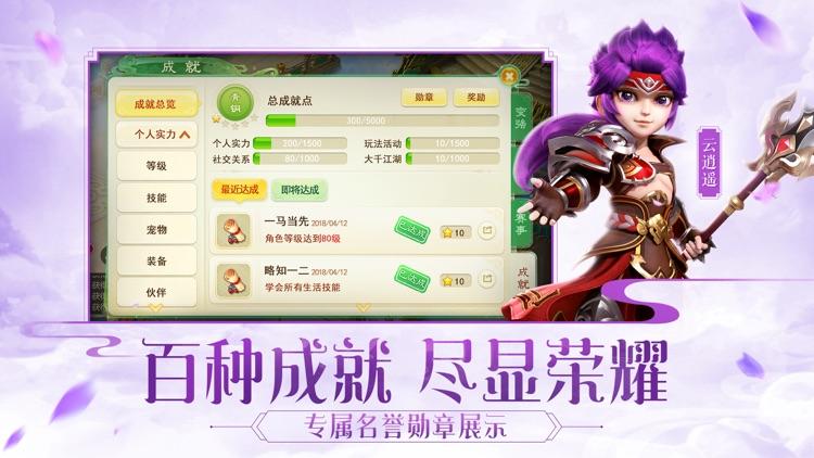 西游女儿国-热血西游再续修仙情缘 screenshot-4