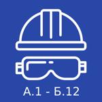 Промышленная безопасность А-Б на пк