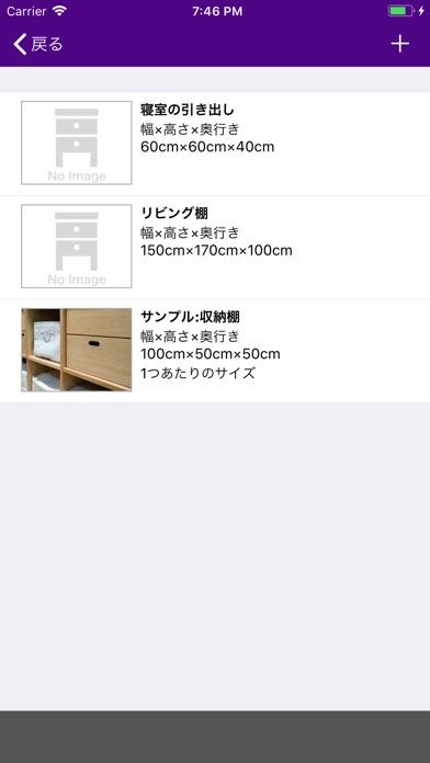 あると便利リスト(家事)のスクリーンショット4