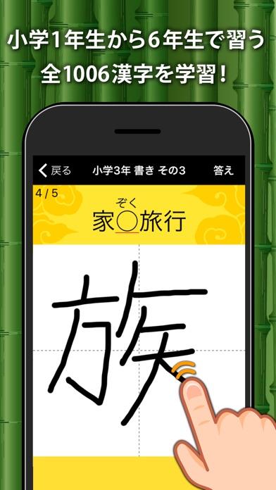 小学生手書き漢字ドリル1006スクリーンショット1