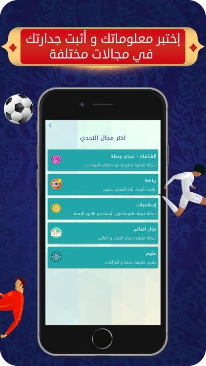 تحدي وصلة - Tahadi Wasla screenshot-4