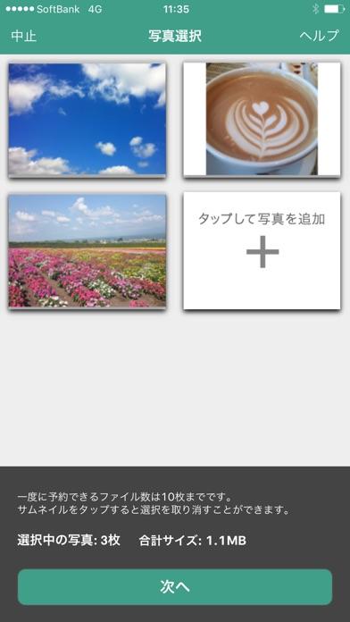 netprint 写真かんたんプリントのスクリーンショット4