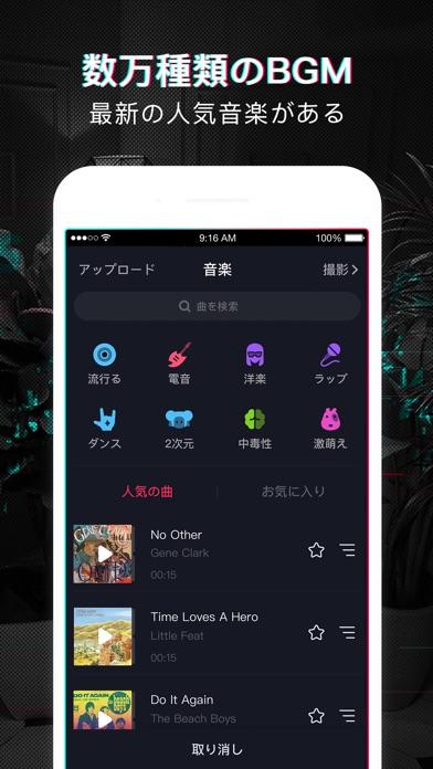 Tik Tok ティックトック - 動画ソーシャルアプリのスクリーンショット3