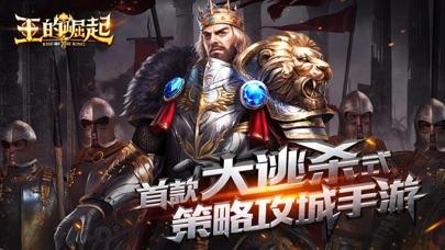王的崛起-战争策略