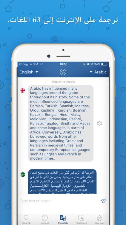 Arabic - قاموس عربي انجليزي